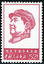 W4 Long Life to Chairman Mao (SC #964), mint, complete set.-1