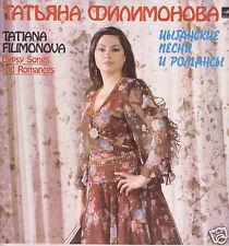 LP RUSSIA TATIANA FILIMONOVA GYPSY SONGS AND ROMANCES