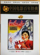 DVD film-La fille aux Cheveux Blancs-Bai Mao Nv-The White Haired Girl