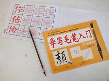 CHINESE 1 BRUSH WRITING PRACTISE COPY PAPER EXERCISE BOOK - INTER TO ADVANCE A12