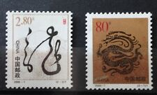 China 2000-1 China New Year of Dragon stamps