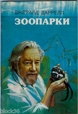 1990 Gerald Durrell ZOOS ЗООПАРКИ in Russian