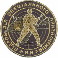UKRAINE Internal Troops Special Forces patch, spetsnaz