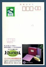 JAPAN - GIAPPONE - Intero post. - 1989 - Cartolina Pubblicitaria. COLUMBIA. 40Y