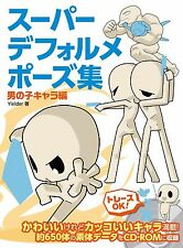 'NEW' Super Deformed Pose Collection ' Men's Character / Japan How to Draw Manga