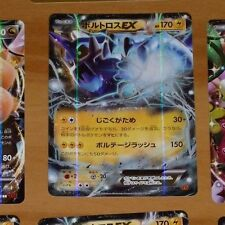 TCG POKEMON ULTRA RARE JAPANESE CARD CARTE EX 022/078 Fulguris HP170 JAPAN NM