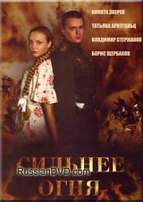 SILNEE OGNYA RUSSIAN DRAMA TV SERIES DVD NTSC BRAND NEW