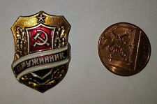 Soviet Russian Badge Pin Druzhinnik Voluntary People's Militia  Patrol