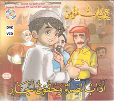 Adaab Islamia: Arabic Fos-ha Kids Cartoon ~ all-zone Watch muslim Movie DVD VCD