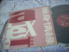 "a941981 Alex To 杜德偉 Promo 12"" Single HK Captital Records Lp 擦身情緣"