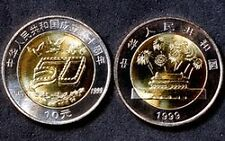 "China 10 Yuan  "" 50th Years Republic "" Bimetal 1999 中华人民共和国成立50周年 (UNC)"