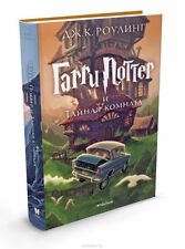 Harry Potter and the Chamber of Secrets/  BOOK IN RUSSIAN TAYNAYA KOMNATA