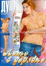 Duplet 186 August 2016 New Crochet Patterns Ukrainian Russian Magazine Book