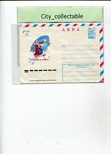 PS20 # MINT P/STATIONERY ENVELOPE CCCP RUSSIA * CHRISTMAS