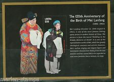 "LIBERIA 2014 ""MEI LANFANG 120TH BIRTH ANNIVERSARY"" SOUVENIR SHEET"