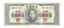 Central Bank China 500000 or Fifty thousand Banknote ERROR ?? C-1039