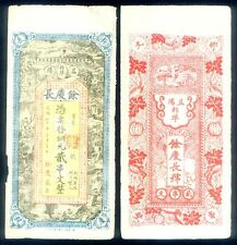 CHINA BILL of EXCHANGE or ANHUI PROVINCIAL NOTE BANG BU CITY NICE VIGNETTES 1931