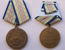 "SOVIET RUSSIAN MEDAL ""FOR THE DEFENCE OF CAUCASUS"" USSR. COPY."