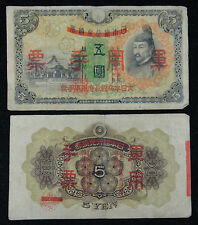 JAPAN WWII MILITARY BANKNOTE 5 YEN WITHOUT NUMBER, OVERPRINT