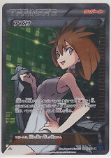 Pokemon Card XY Booster Part 8 Blue Shock Brigette 064/059 SR XY8 1st Japanese