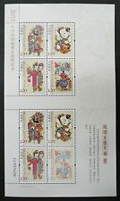China Stamp 2011-2 Fengxiang New Year Woodprint 凤翔木版年画 Mini Sheet