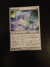 MTG MAGIC DARKSTEEL SKULLCLAMP (JAPANESE PINCECRANE) NM
