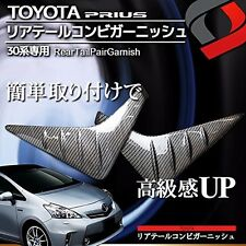 TOYOTA PRIUS 30 system Rear tail garnish ABS resin carbon tone from Japan