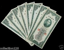 8 Pieces CHINA CUSTOMS GOLD UNIT 20 YUAN 1930