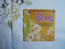 Kabi Jagannatha Sangita - Pahili Basanta (Odiya songs on CD)