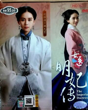 The Imperial Doctress Chinese Drama DVD with English Subtitle