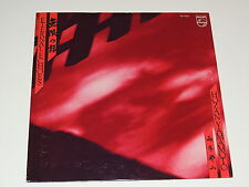 HONAN YAMAMOTO 山本邦山 ‎– 無限の譜 ETERNAL ECHOES Lp RECORD JAZZ JAPAN 1980