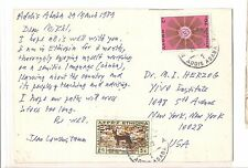 Ethiopia 1989 PPC 5c Dog + 70c to USA (bah)