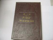 Hebrew Perush Avraham Min Hahahar on Yevamot by R. Abraham of Montpellier 1962