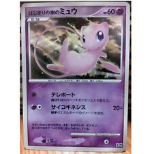 Tree of Beginning's Mew 10th Anniversary Ultra Rare Promo Holo Foil Pokemon Card
