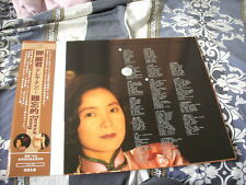 a941981 Teresa Teng 鄧麗君 難忘的 12-inch Promo Sample Paper Jacket and OBI No Record