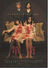 A Tale of Two Sisters - Original Japanese Chirashi Mini Poster