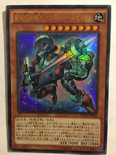 Yu-Gi-Oh! Berserkion The Electromagnet Warrior SDMY-JP004 Ultra Rare Jap