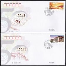 CHINA 2009-15 The Great Hall of the People 人民大会堂 总公司 stamp FDC