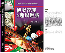 Games, Gaming and Gambling 博奕管理與賭場遊戲, in Chinese, 304 pages, 中文原創 Book on Games