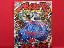 Metal Fight Beyblade galaxy start guide book