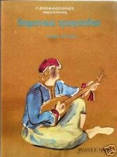 156 GREEK TRADITIONAL FOLK DIMOTIKA SONGS #1 MUSIC BOOK [Guitar- Paino,Keybord]