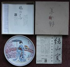 Plum Blossoms yoshiharu Katoh LIMITED EDITION giapponese ketsuzan IN PORCELLANA