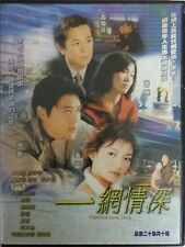Network Love Story (2002) TVB Drama Series DVD Benny Chan Michelle Ye Cantonese