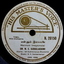 India 1940s HMV MS Subbalakshmi Patriotic song 78rpm record with Charkha
