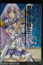 JAPAN manga: Queen's Blade Rebellion Princess Knight of the Blue storm Complete