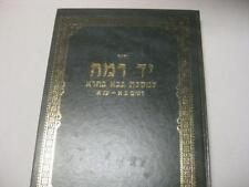 Hebrew Yad Ramah BABA BATRA  Rabbi Meir Abulafya book Bava Bathra יד רמה