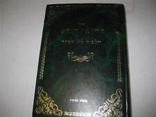 Hebrew MIKRAE KODESH on Hilchot Leil Haseder by Moshe Harai מקראי קודש - הררי