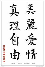 ART POSTER~Chinese Writing Scroll Truth,Beauty,Freedom,Love English Translation~