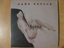 "CD NIKE BORZOV НАЙК БОРЗОВ ""MOLECULE"" (2CD)  2016 NEW"