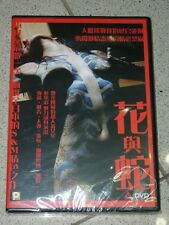 Flower and Snake DVD - Aya Sugimoto   *NEW Region 3 DVD